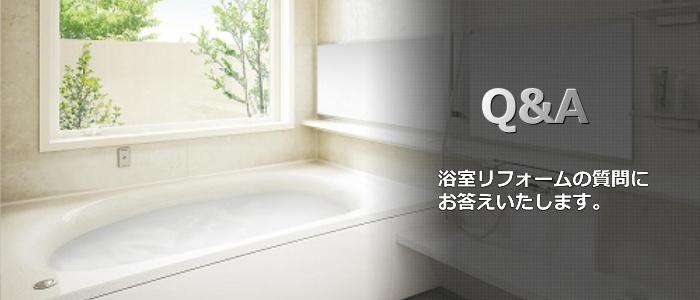 お風呂・浴室リフォームのQ&A