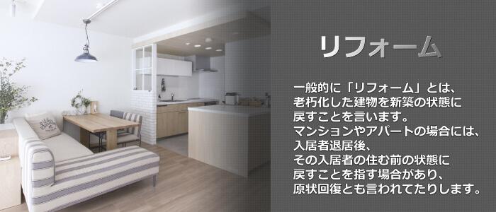 リフォーム会社・リフォーム業者・工務店・三郷町信貴南畑