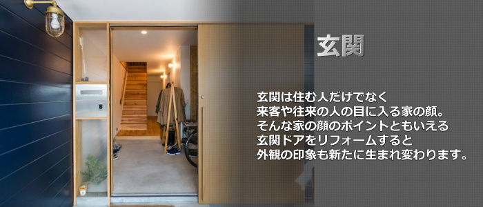 玄関ドアリフォーム会社・業者・工務店・餅飯殿町