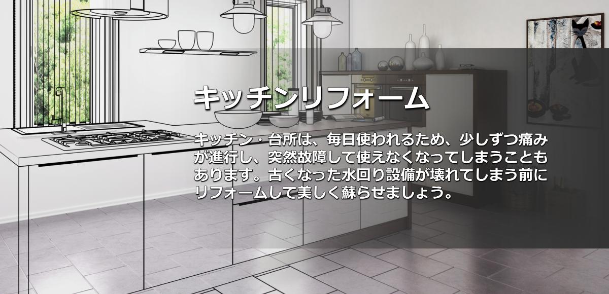 一戸建てのキッチンリフォーム格安取付取替交換リフォーム会社・業者奈良県