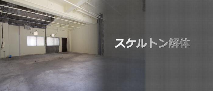 スケルトン解体工事・リフォーム会社・リフォーム業者・工務店・奈良県・奈良