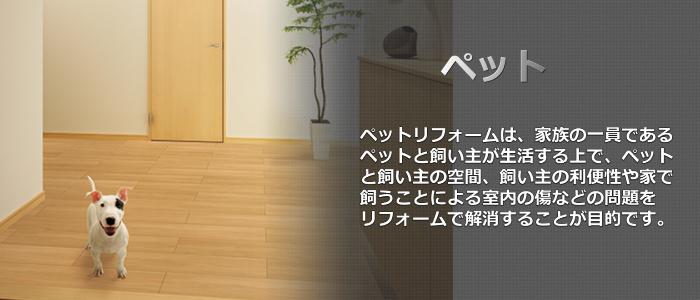 ペットリフォーム会社・業者・奈良県・奈良