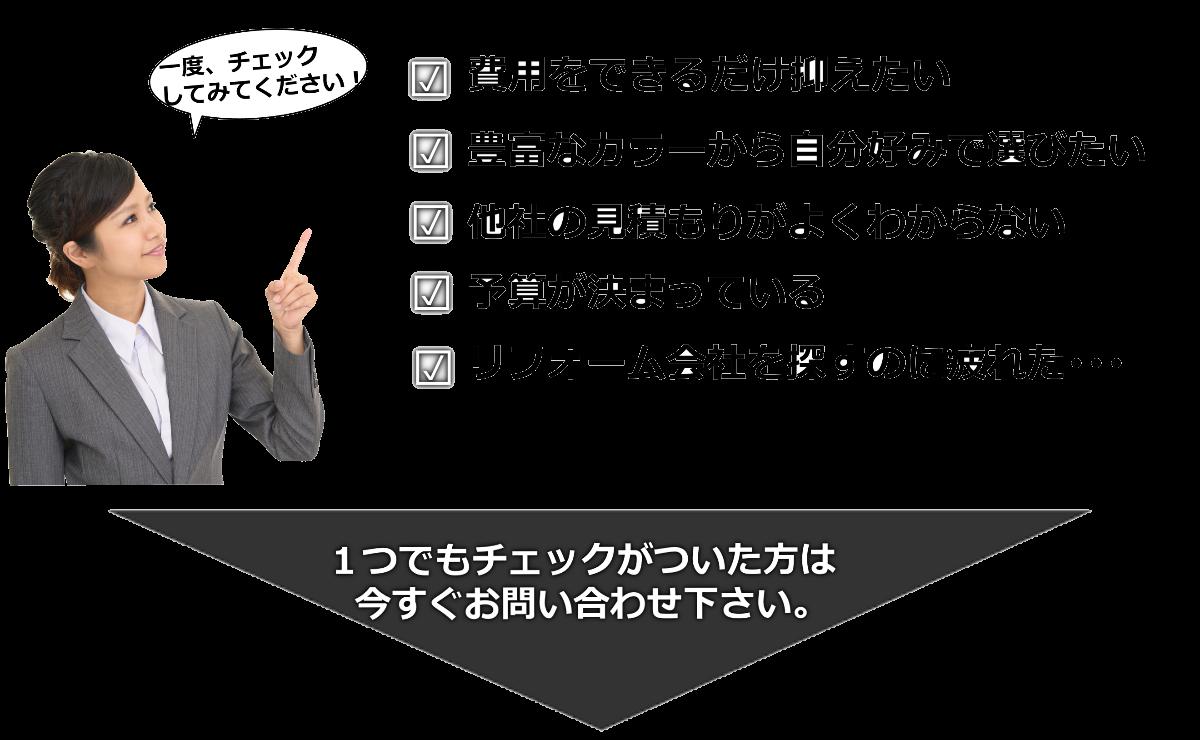 奈良県で給湯器リフォーム・交換・設置のリフォーム会社・業者・工務店をお探しの方へ