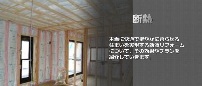 断熱リフォーム会社・業者・奈良県・奈良