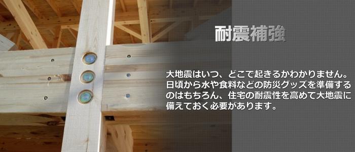耐震補強工事リフォーム会社・業者・奈良県・奈良