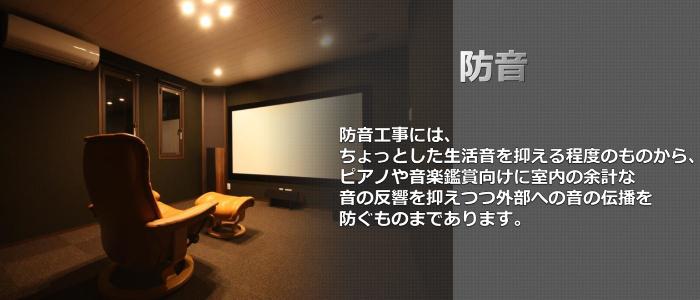防音工事リフォーム会社・業者・奈良県・奈良
