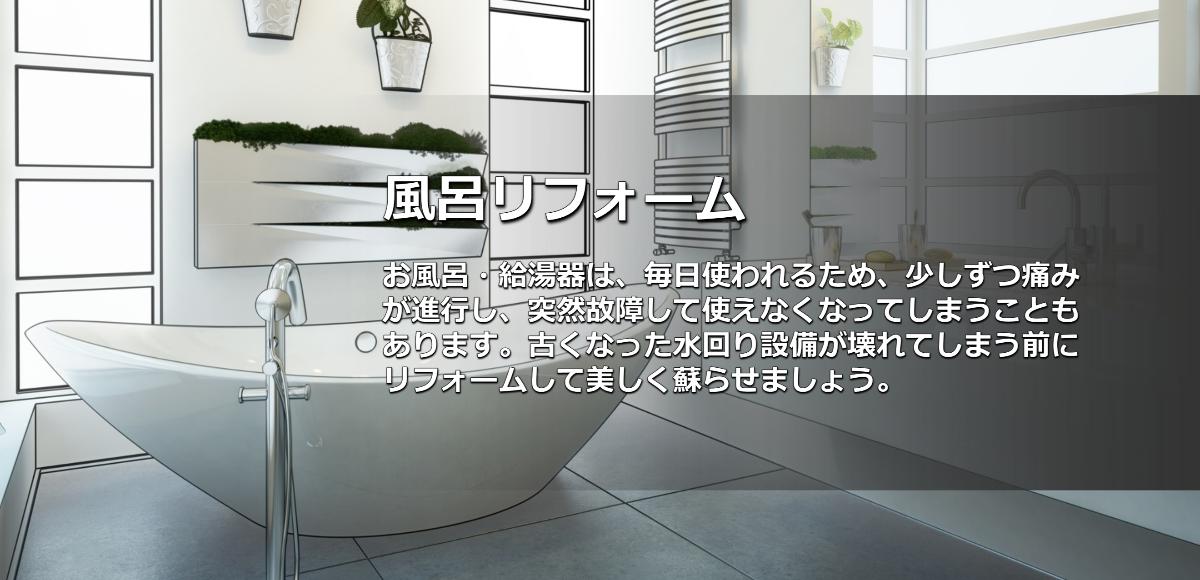 マンションの風呂・浴室・ユニットバス施工取り替え交換格安激安いお風呂リフォーム会社・業者・工務店奈良県