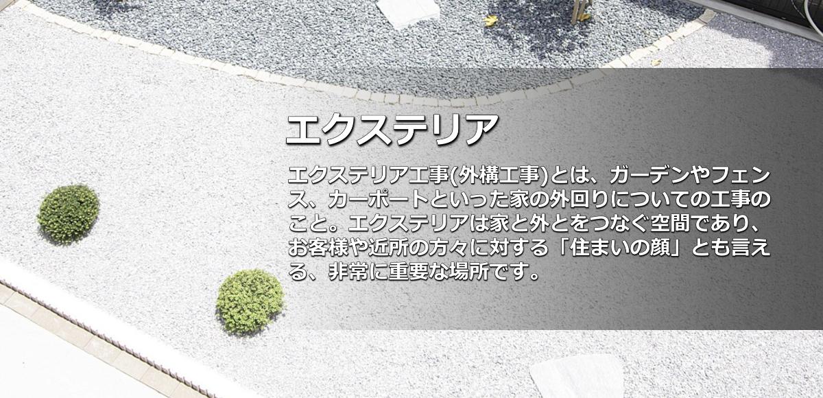 外構・エクステリア・ガーデン・フェンス・カーポートリフォーム会社・業者・工務店奈良県