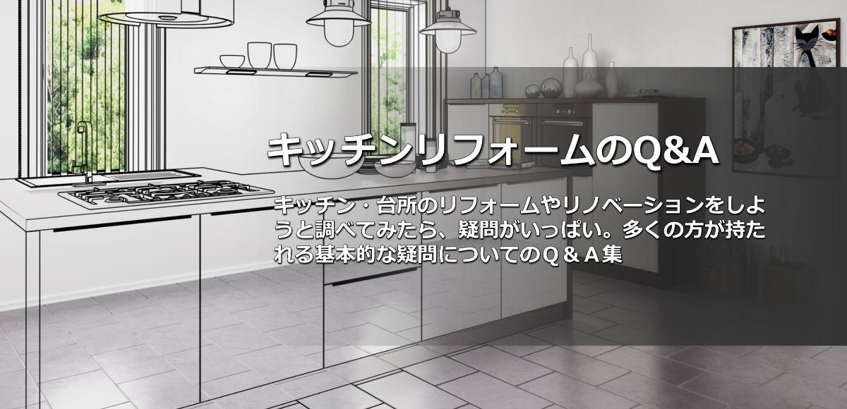 キッチンリフォームのQ&A