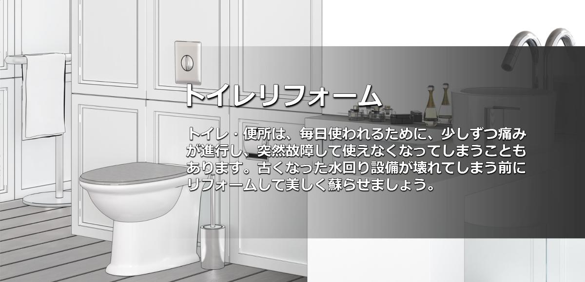 トイレ・便器・ウォシュレット取付取替交換格安激安いトイレリフォーム会社・業者・工務店奈良県