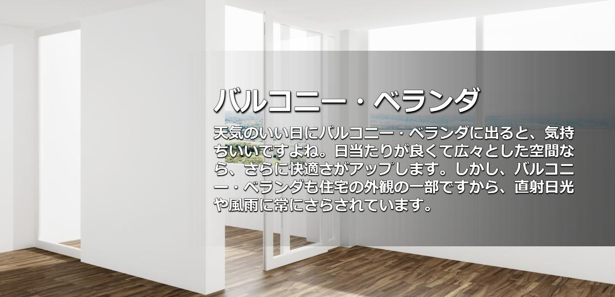 バルコニー・ベランダリフォーム会社・業者奈良県