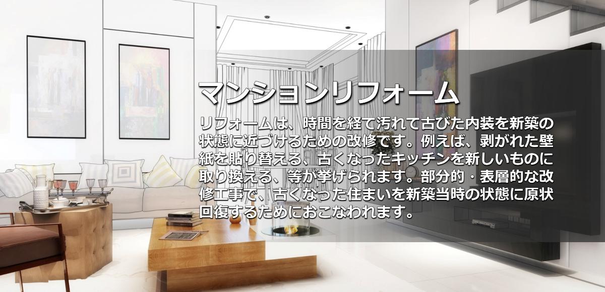 マンションリフォーム会社・リフォーム業者・工務店・奈良県・奈良