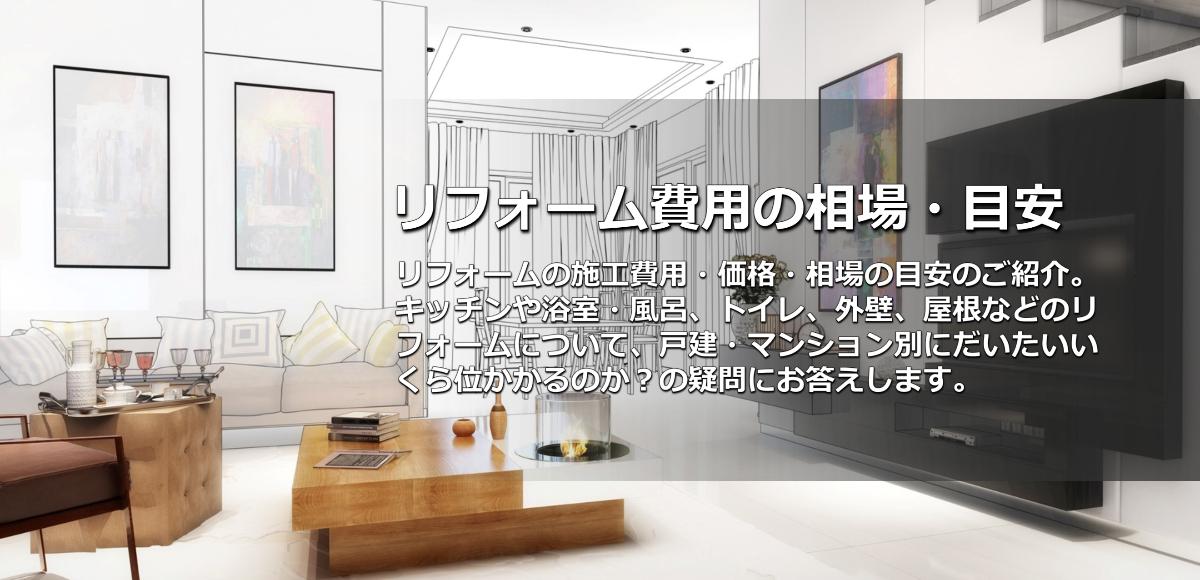 リフォーム費用・リフォーム相場・目安・奈良県・奈良