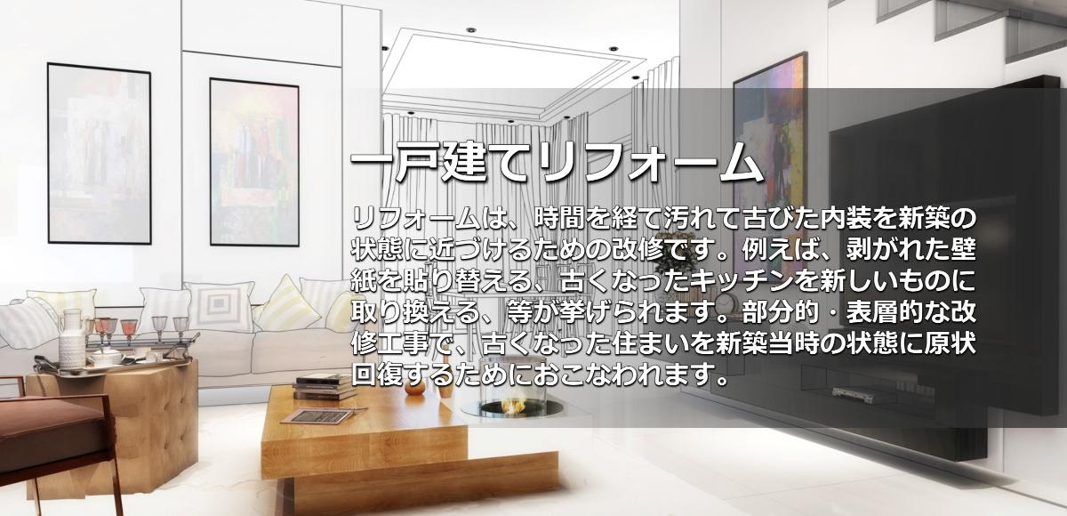 一戸建てリフォーム会社・リフォーム業者・工務店・奈良県・奈良