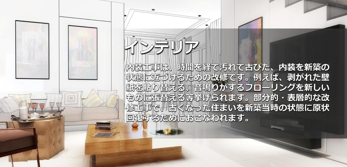 内装工事・インテリアリフォーム施工取り替え交換格安激安いリフォーム会社・業者奈良県
