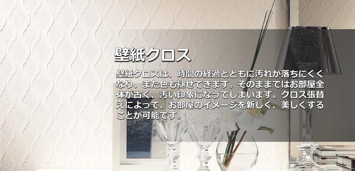 壁紙クロス張替え業者・リフォーム会社格安激安奈良県
