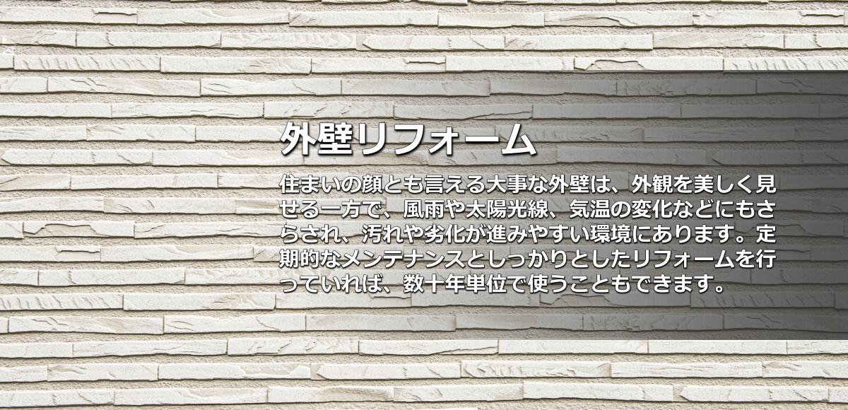 外壁塗装リフォーム(塗装・サイディング工事)会社・業者奈良県