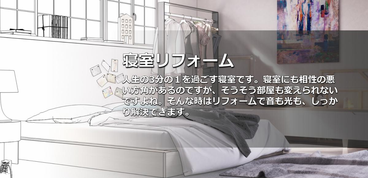 寝室リフォーム会社・業者奈良県