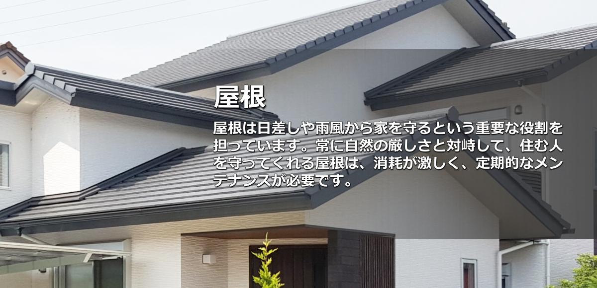 屋根リフォーム会社・業者・工務店奈良県