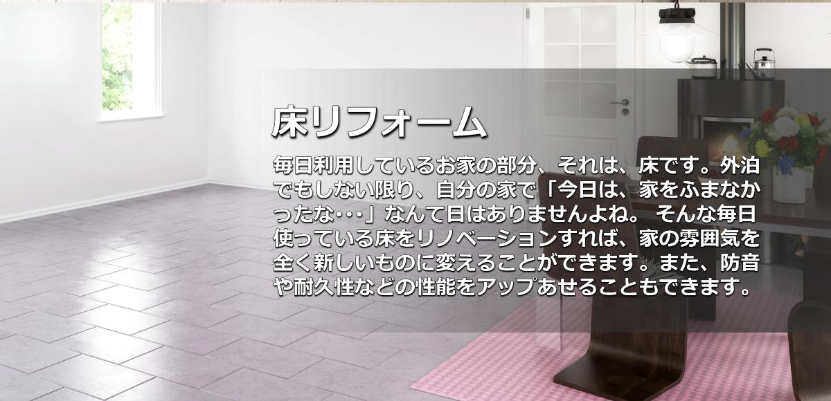 床張り替え・フローリング張替えリフォーム会社・業者奈良県