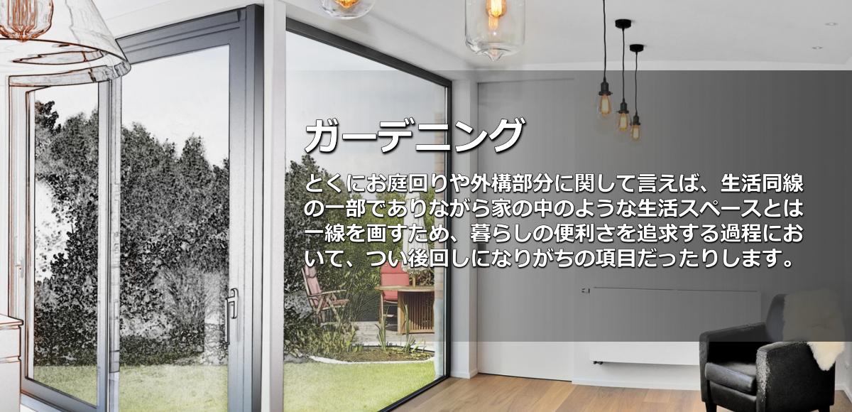 庭・ガーデニングリフォーム会社・業者・工務店・奈良県