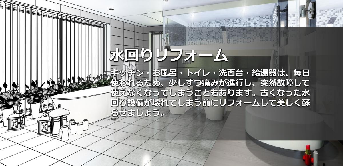 水まわりリフォーム施工取り替え交換格安激安いリフォーム会社・業者奈良県