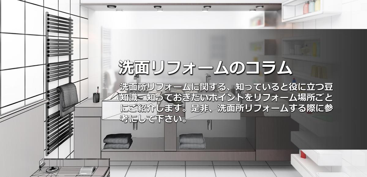 洗面リフォームの役に立つコラム
