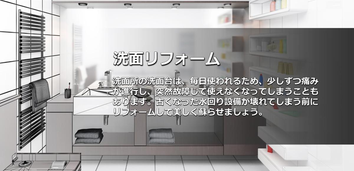 洗面台取付取替交換格安相場より激安リフォーム会社・業者奈良県