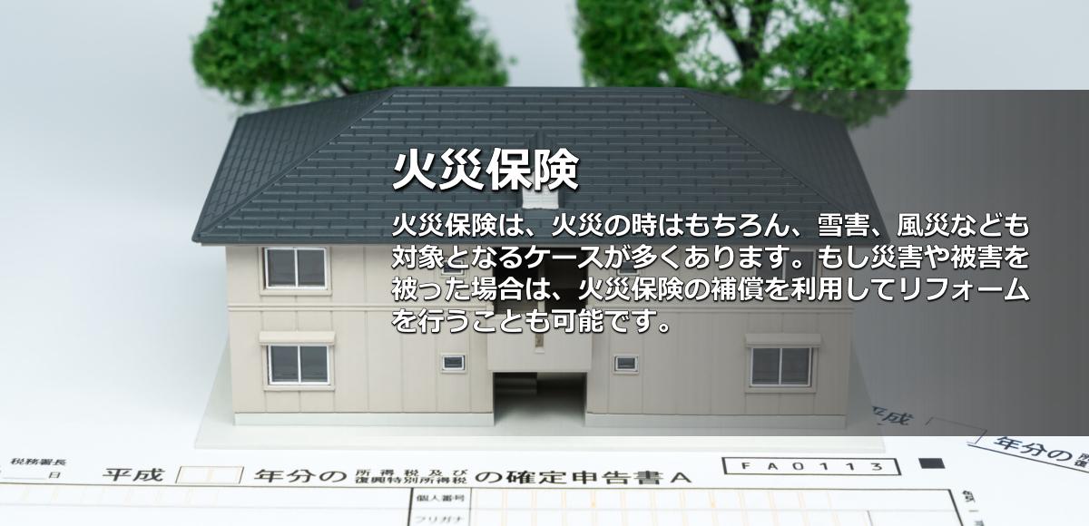 火災保険リフォーム会社・業者・工務店・奈良県