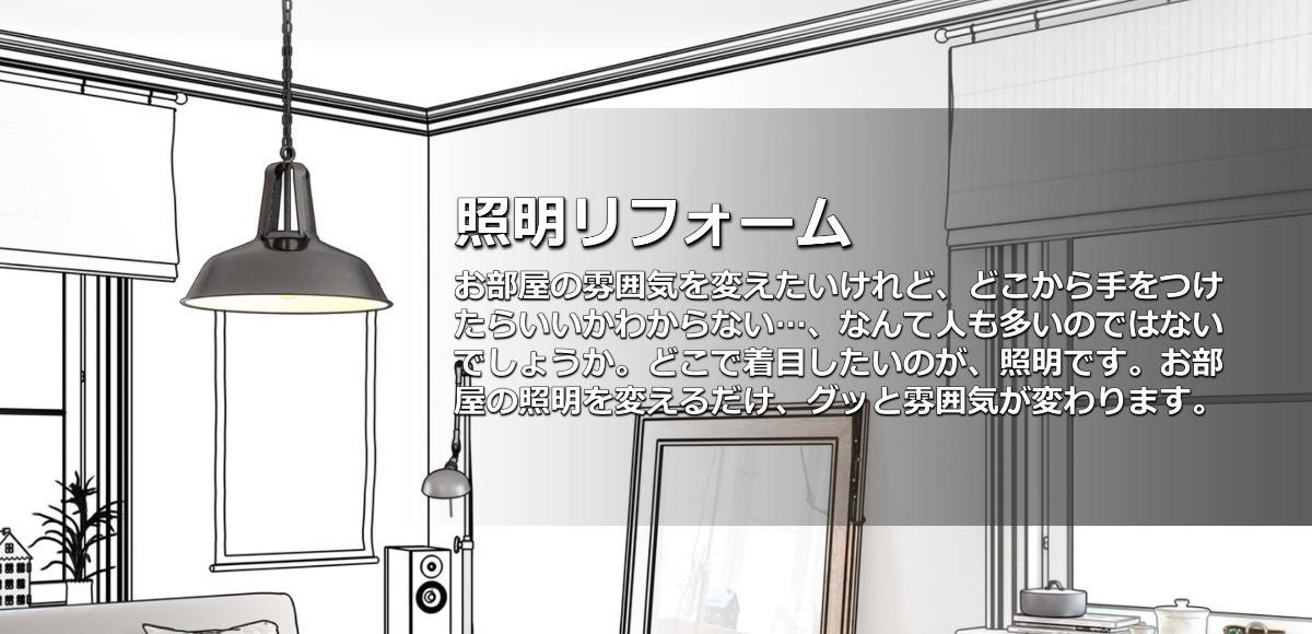 照明リフォーム会社・業者奈良県
