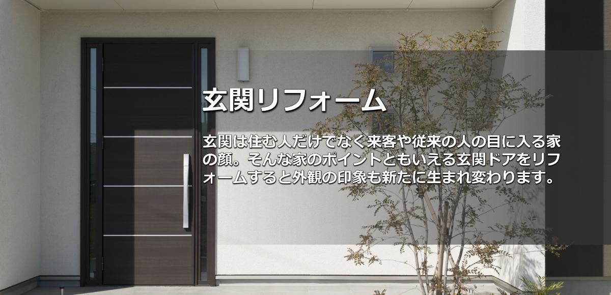 玄関ドアリフォーム会社・業者・奈良県