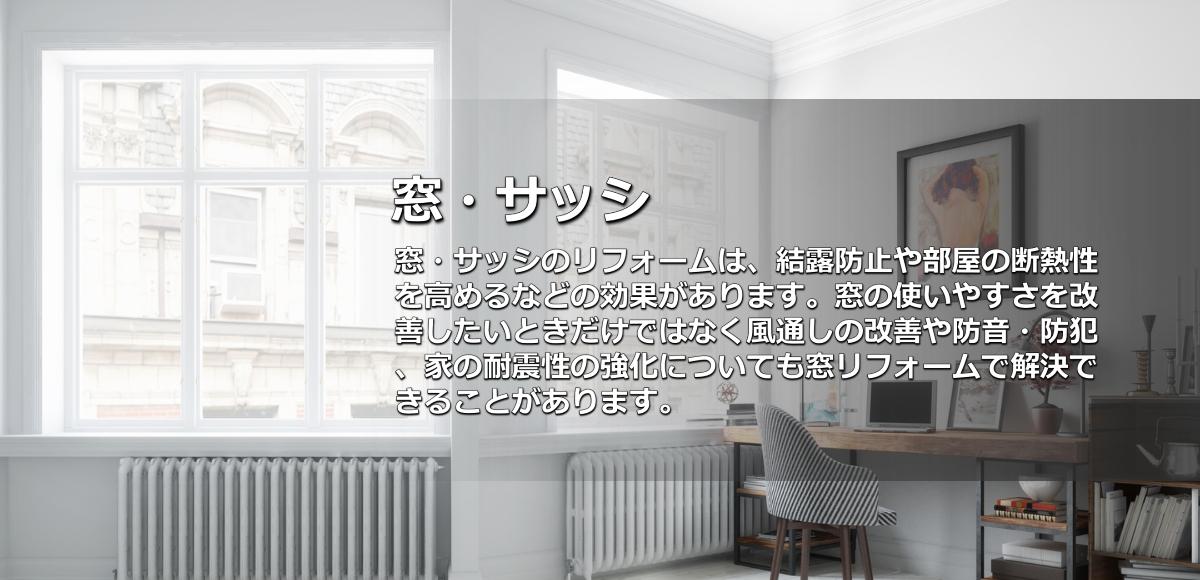 窓・サッシリフォーム会社・業者・工務店・奈良県