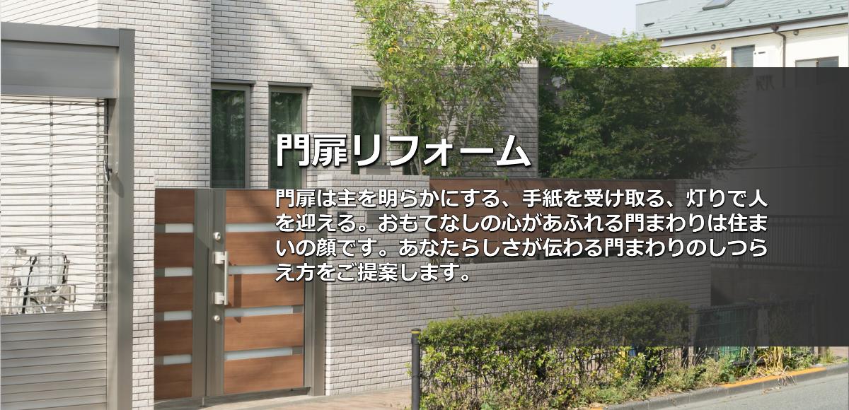門扉リフォーム設置・取り替え・取り付け工事のリフォーム会社・業者奈良県