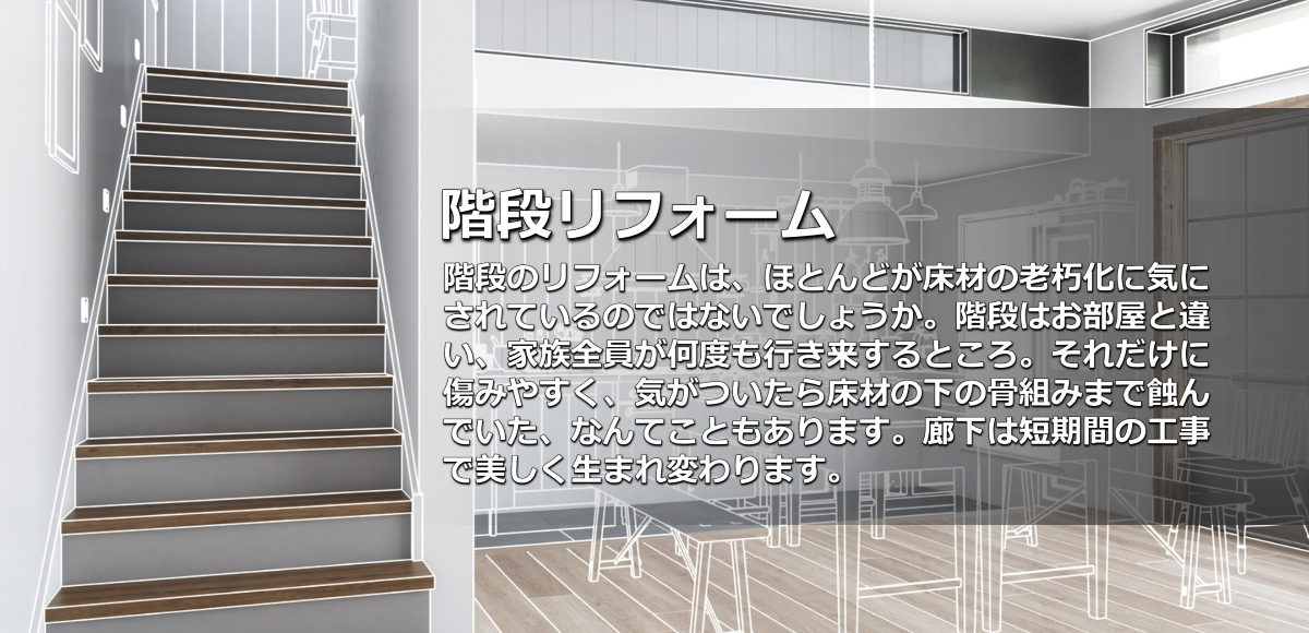 階段リフォーム会社・業者奈良県