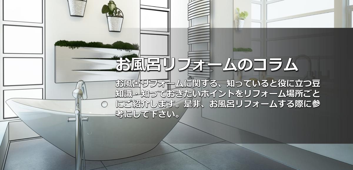 風呂リフォームの役に立つコラム