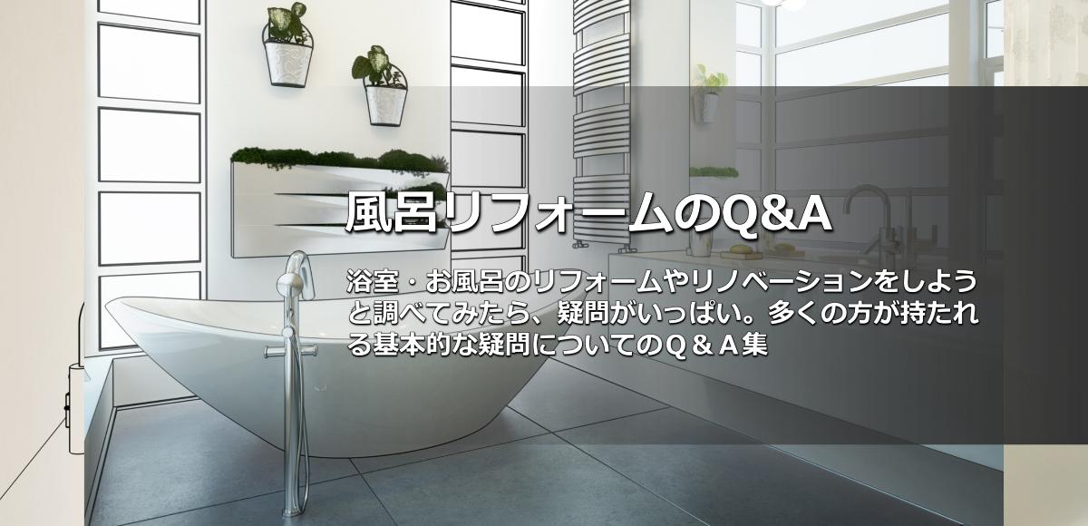 浴室リフォームのQ&A