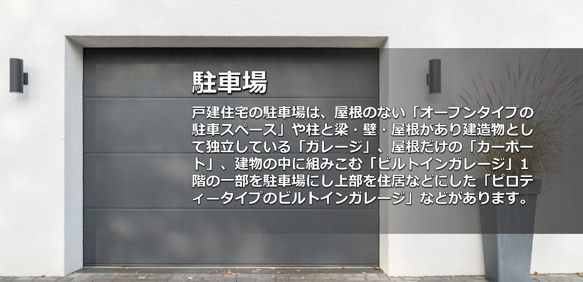 カーポート設置工事・駐車場・ガレージリフォーム会社・業者奈良県